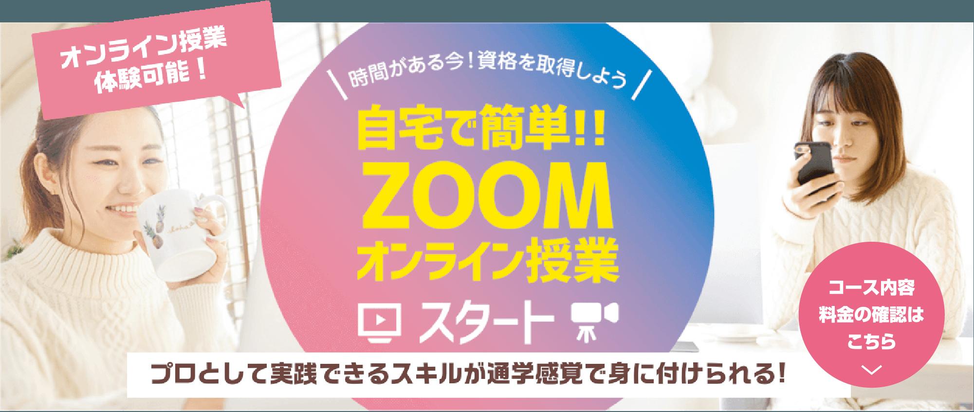 ネイルコース【オンライン】