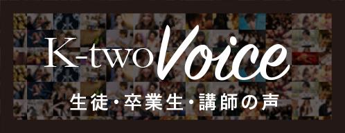 k-twovoice 生徒さんの声