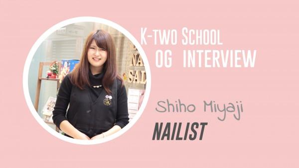 K-twoOG#012 在学中からネイルサロンに就職!