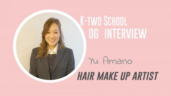 K-twoOG#006 フリーランスのヘアメイクアーティストに!