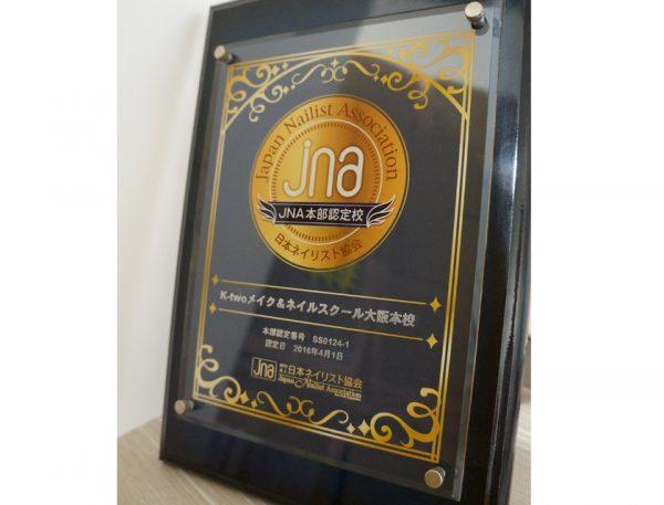 大阪校はJNA本部認定校です。