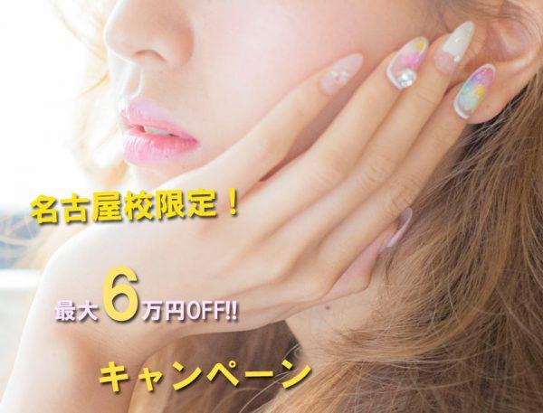 名古屋校限定ネイルスクールキャンペーン中!
