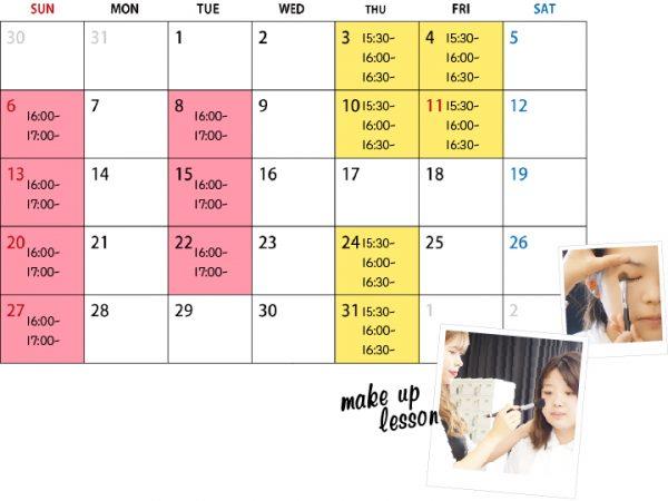8月メイクレッスンカレンダー