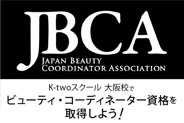 即戦力になる美容業界で唯一のビジネス資格