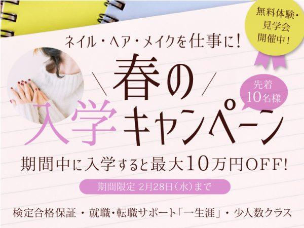 〈名古屋・大阪〉春の入学キャンペーン開催