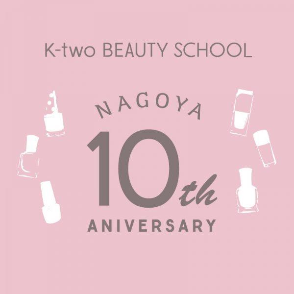 名古屋校★最大10万円OFFキャンペーン★実施のお知らせ